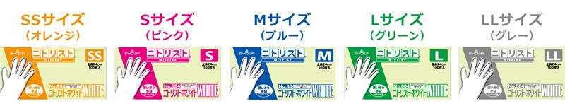 №884 ニトリスト・ホワイト 100枚入
