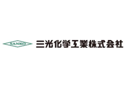 三光化学工業