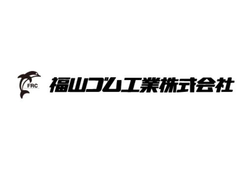 福山ゴム工業